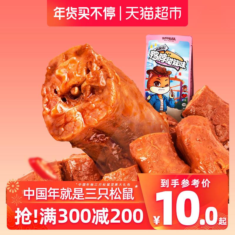 三只松鼠 鸭脖154g/袋休闲卤味肉脯小零食即食熟食麻辣鸭肉鸭食品