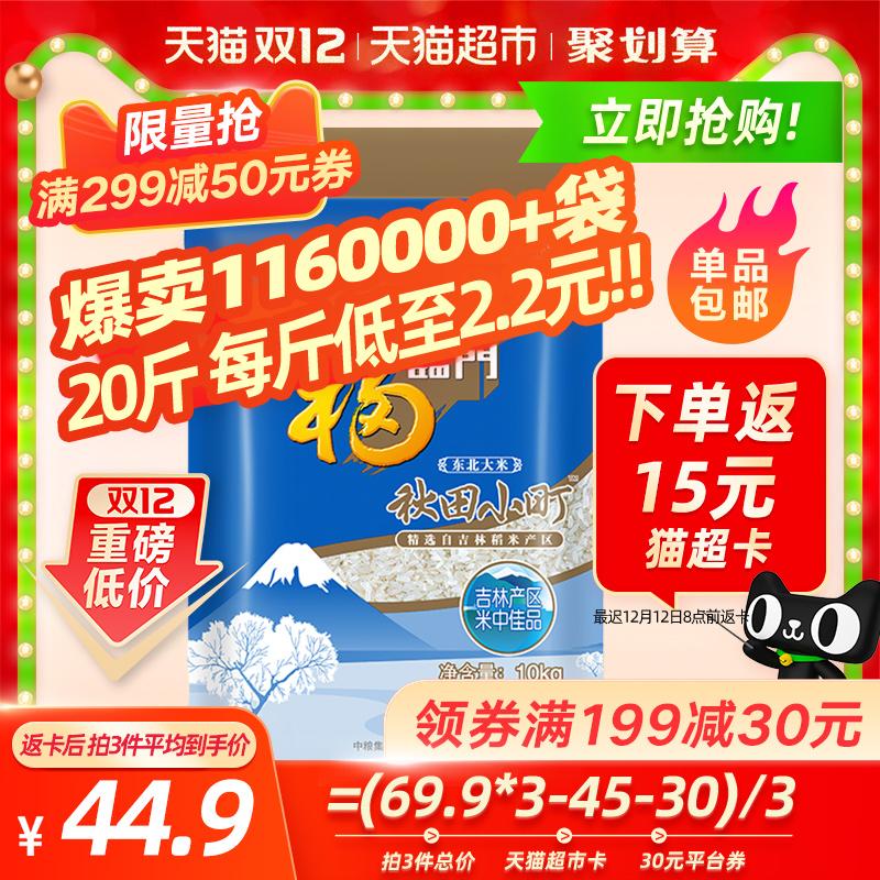 福临门大米秋田小町米10kg寿司香米米软韧东北米小町米20斤大包装