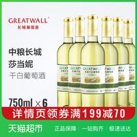 中粮长城窖酿 优选莎当妮干白葡萄酒750ml*6瓶国产整箱婚宴用酒
