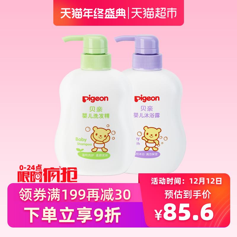 Pigeon贝亲 洗发沐浴婴儿组合套装1000ML 宝宝洗护用品