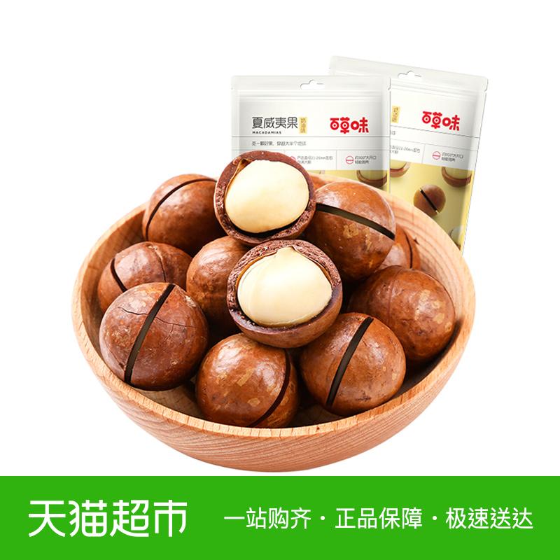 【淘】百草味 夏威夷果100g*2坚果干果休闲零食特产夏果奶油味热销5592件买三送一