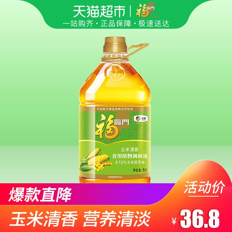 福临门玉米清香食用植物调和油5L/桶健康清淡 食用油