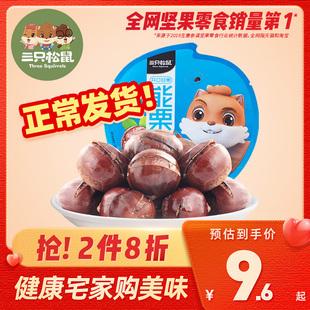 【三只松鼠开口甘栗120g】休闲零食坚果河北特产熟制即食带壳板栗
