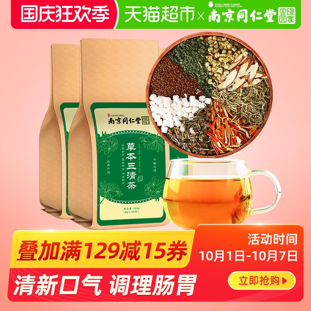 袋肠胃调理丁香茶包3同仁堂三清茶正品非除去口臭口苦口干口气重