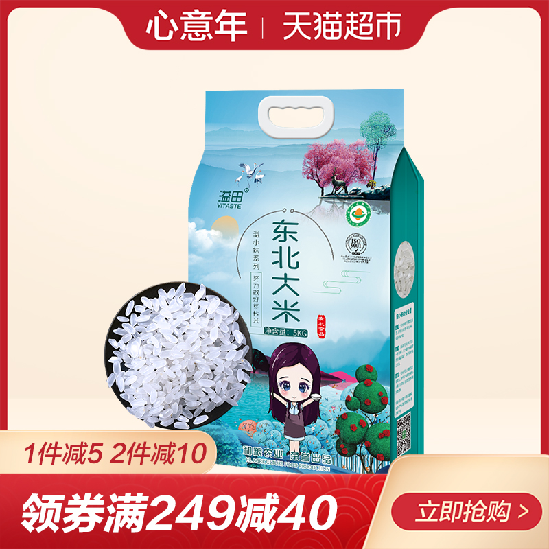 溢田东北大米有机长粒香5kg有机认证新米现磨粳米