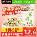 【1件5折】京荟堂茉莉花茶45g新茶代用花草茶顺产孕妇推荐泡水喝