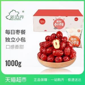 领1元券购买新边界新疆红枣每日早餐20袋1000g和田大枣灰枣零食