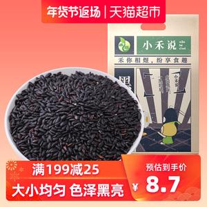 禾煜东北黑米2斤 (1Kg)真空包装 五谷杂粮大米伴侣煮粥小米黑米粥