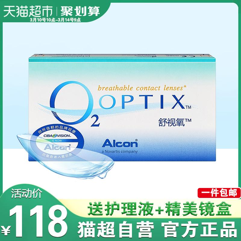 爱尔康视康隐形近视眼镜舒适氧月抛盒6片装硅水凝胶透明隐型官网优惠券
