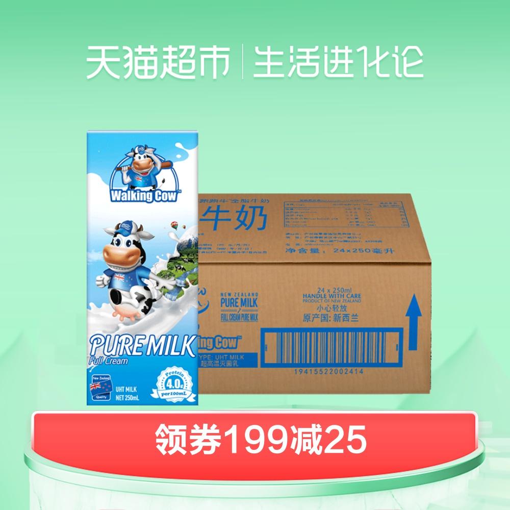 纽麦福跑跑牛全脂纯牛奶4g蛋白质高钙儿童奶新西兰进口250ml*24盒
