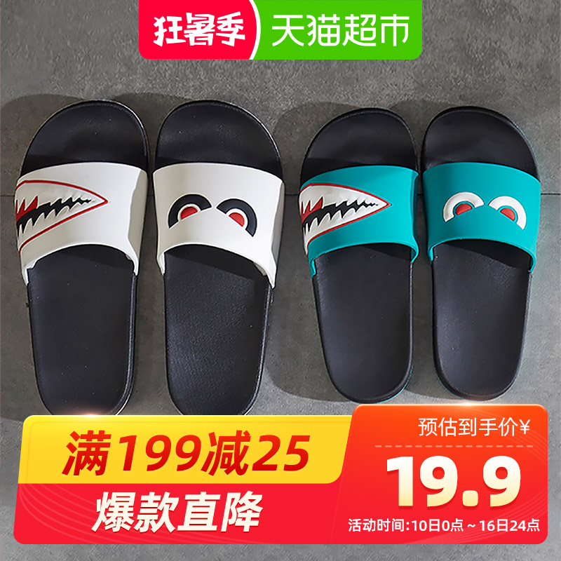 Far harbor slippers for men and summer couple cute cartoon indoor antiskid bath for women home bathroom soft bottom and sandals outside