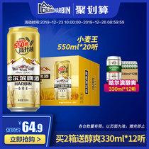 HarbinBeer哈爾濱啤酒小麥王550ml20聽紙箱裝