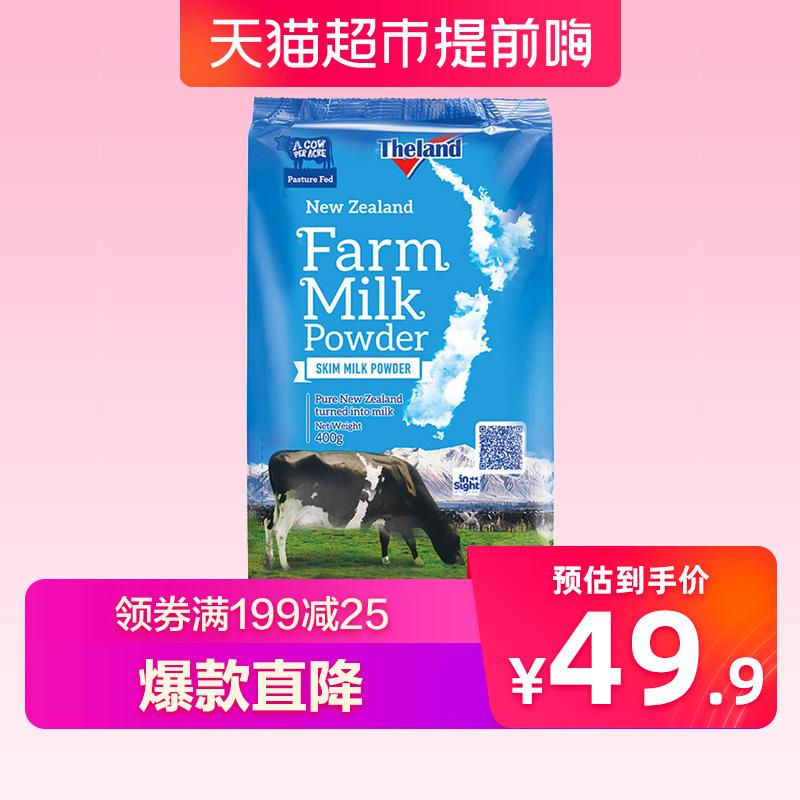 新西兰进口纽仕兰脱脂奶粉400g成人奶粉