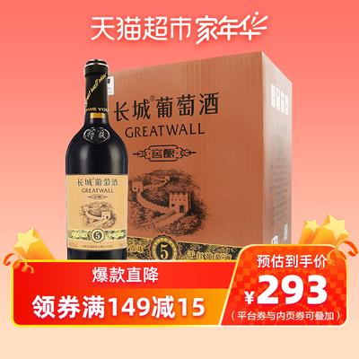 中粮长城干红葡萄酒华夏葡园窖酿5精选赤霞珠6支浮雕瓶整箱礼盒装
