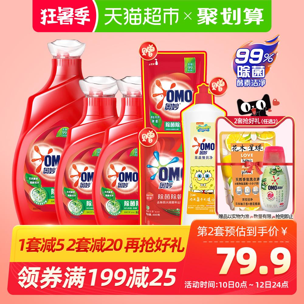 奧妙除菌除螨洗衣液 5.88KG+檸檬洗潔精500G