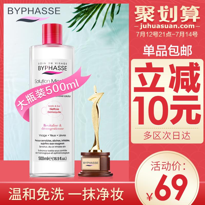 BYPHASSE蓓昂斯卸妆水低敏温和洁面卸妆液