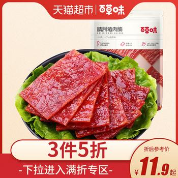 百草味精制100g网红靖江肉铺猪肉脯