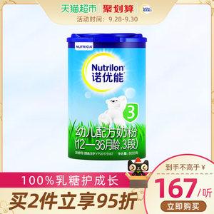 官方爱尔兰进口nutrilon 3段牛奶粉