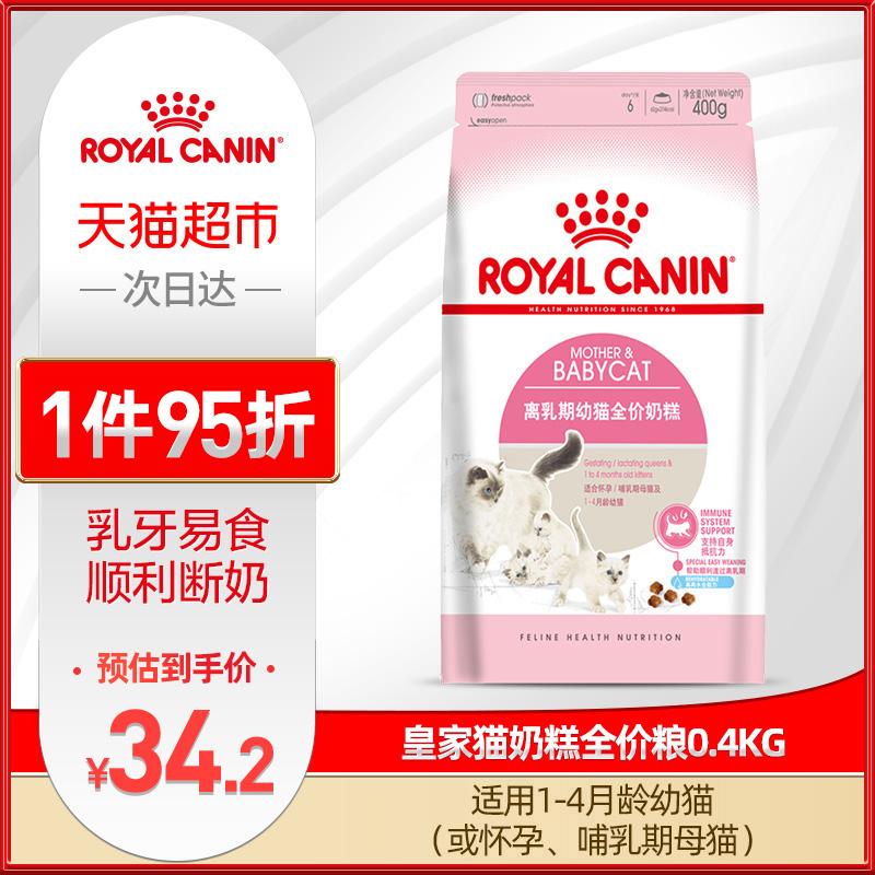 皇家幼猫猫粮奶糕BK34孕猫及1-4月离乳期猫粮英短美短通用/400g优惠券