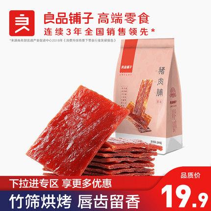 良品铺子原味猪肉脯200g零食小吃靖江猪肉干休闲食品美食小包装