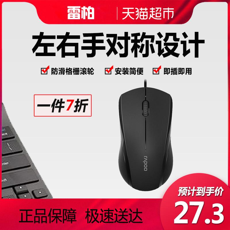 (用1元券)雷柏(Rapoo)有线静音鼠标N1600商务家用笔记本台式机电脑办公