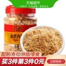 黄金香猪肉类金丝猪肉松250g佐餐零食拌粥寿司肉松不含鸡肉肉粉松