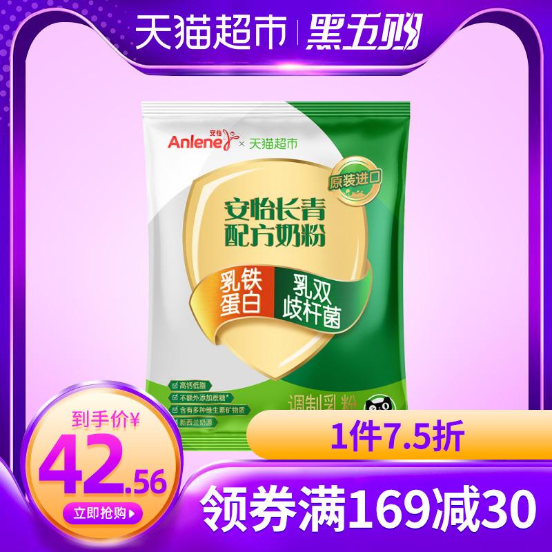 【超定制】安怡长青中老年高钙成人奶粉400g乳铁蛋白益生菌早餐奶