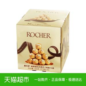 领1元券购买费列罗榛果巧克力送女友情人节礼物零食礼盒48粒3*16条  香浓美味