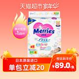 官方日本进口花王妙而舒纸尿裤S88片增量超薄透气男女通用尿不湿