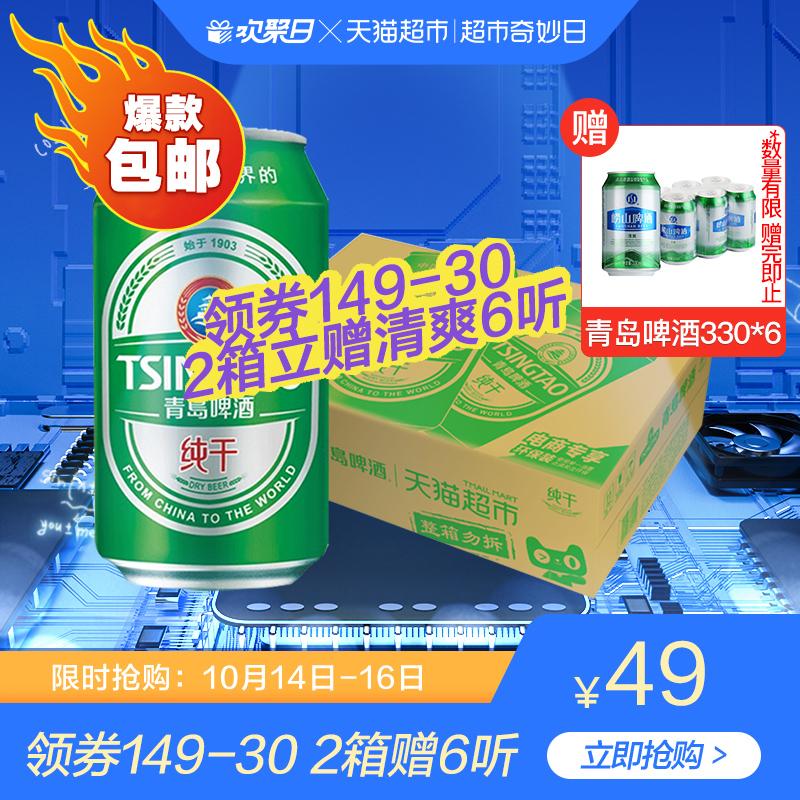 青岛啤酒清爽纯干罐装啤酒330ml*24罐装整箱 新鲜爽口