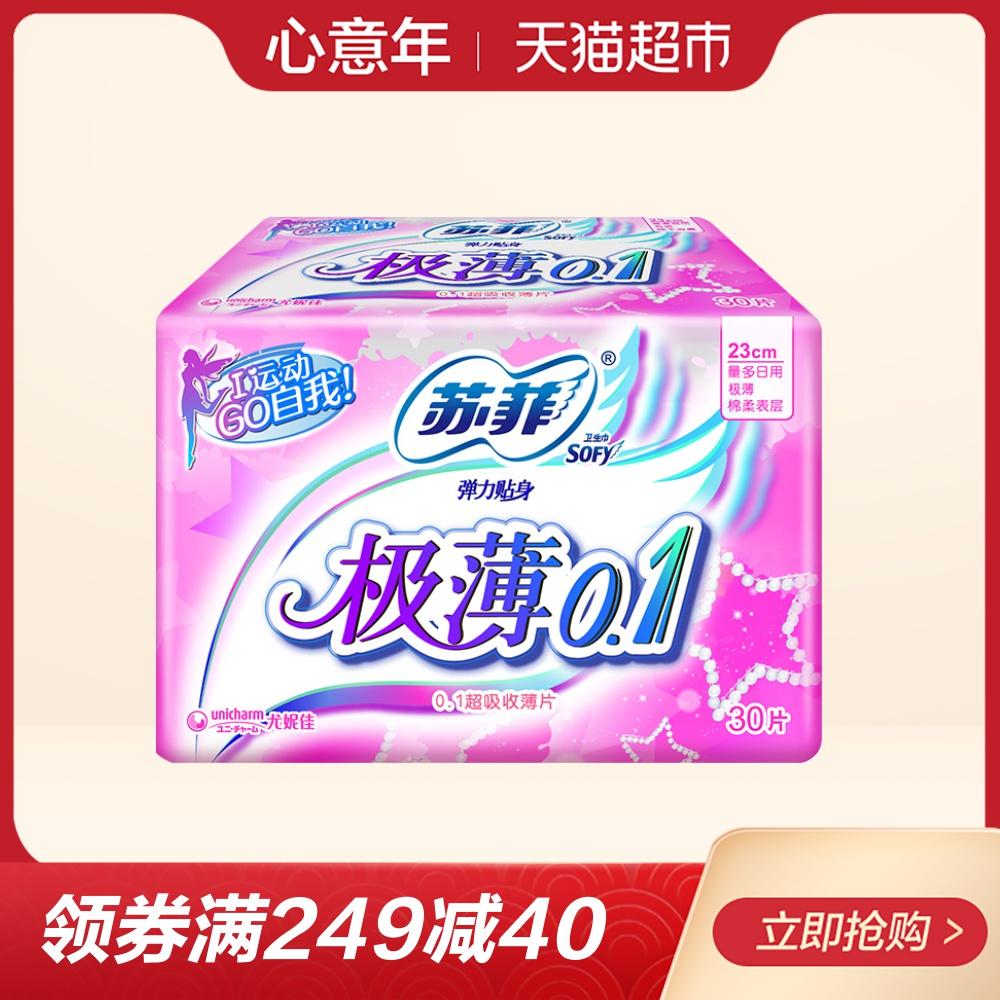 苏菲卫生巾极薄0.1弹力贴身绵柔日用姨妈巾30片新老包装