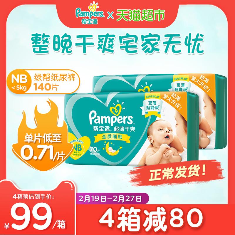 官方帮宝适绿帮纸尿裤NB140超薄透气男女婴儿尿片尿不湿非隔尿垫