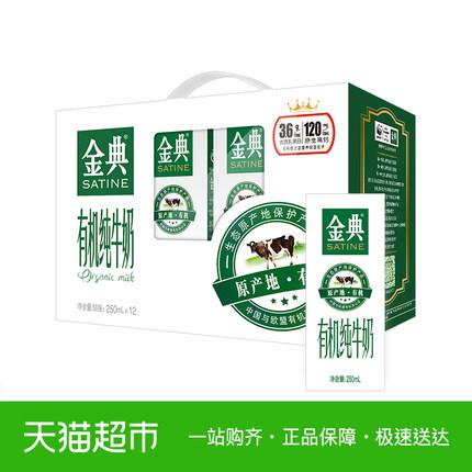 伊利 金典有机纯牛奶250ml*12盒/箱 专属有机营养早餐纯牛奶