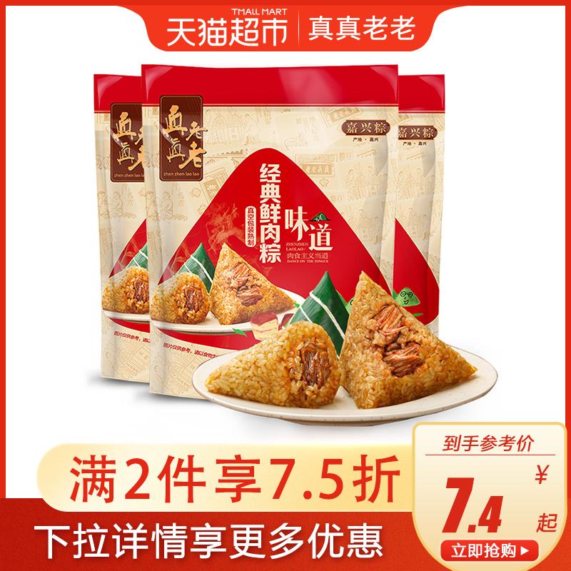 真真老老方便速食肉粽130g*3袋嘉兴粽子特产方便早餐端午