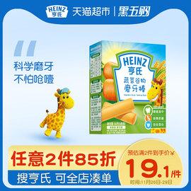 亨氏婴儿磨牙棒牙饼干 宝宝零食营养辅食无添加 儿童蔬菜口味 64g图片