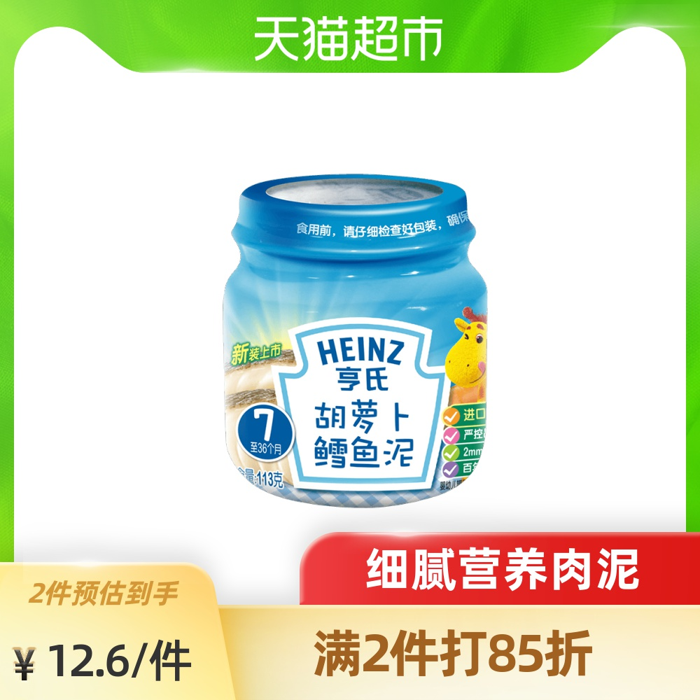 亨氏婴儿营养泥 婴幼儿佐餐蔬菜肉泥 宝宝辅食 胡萝卜鳕鱼泥113g