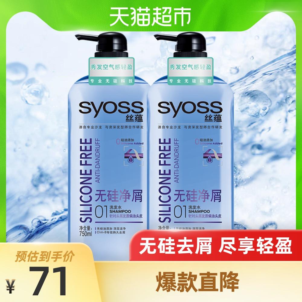 洗发水套装丝蕴去头屑洗发露控油去屑无硅净屑750ml洗*2不含硅油