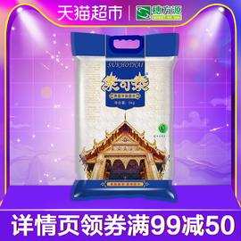 原装进口 穗方源素可泰泰国香米大米5kg蓝装 茉莉香米长粒香10斤