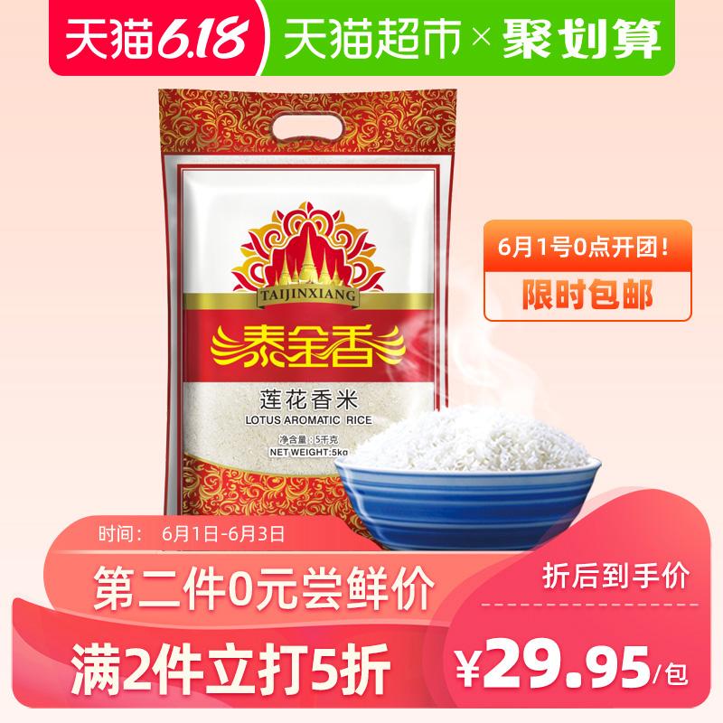 泰金香莲花香米10斤 长粒香米5kg籼米 玉香米稻香煮饭 非东北大米