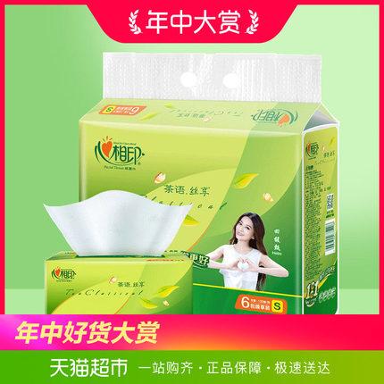 心相印抽纸 茶语丝享卫生纸3层130抽6包家用餐巾纸抽纸实用纸巾