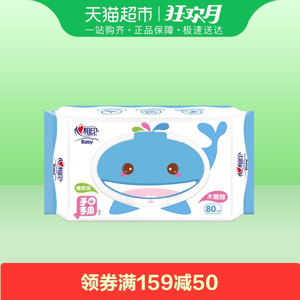 心相印湿巾 婴儿湿巾手口专用80片装加盖抽取式湿纸巾