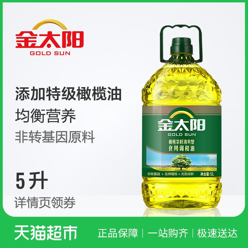 金太阳橄榄原香食用植物调和油非转基因5L食用油爆款促销正品桶装