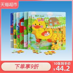 古部1-2-3岁宝宝早教交通工具动物认知幼儿拼图益智玩具1套10张