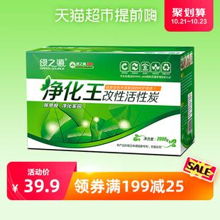绿之源净化王活性炭包2000克甲醛清除剂新房装修吸甲醛除味图片