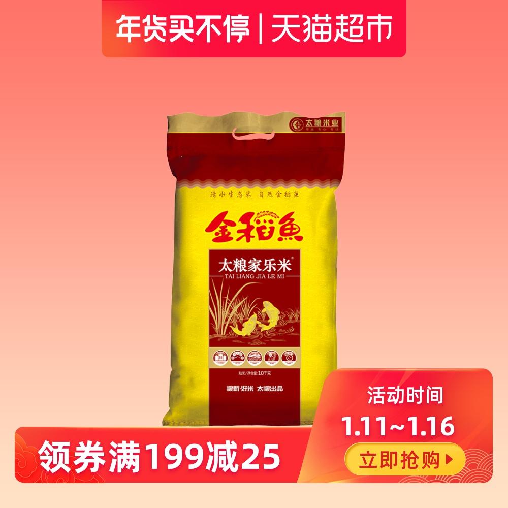 太粮金稻鱼家乐米江苏原粮大米香米苏软米10kg