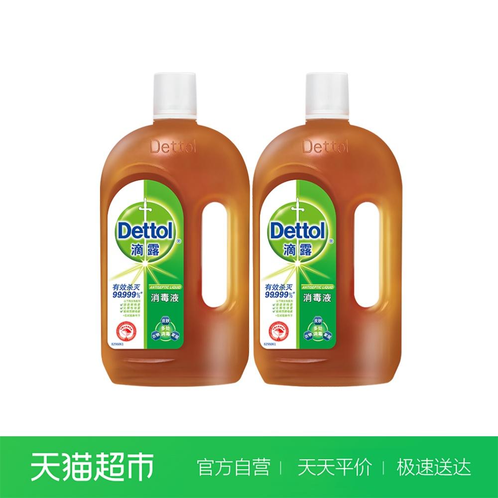 Dettol/滴露消毒液 皮肤衣物家居消毒水1.2L两瓶超值实惠装杀菌