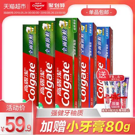 【超定制】高露洁全面防蛀薄荷*3+清新*2  共1250g牙膏清新口气