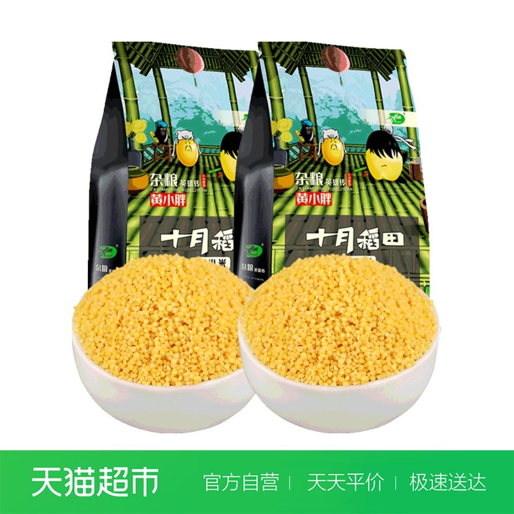 十月稻田1kg*2红谷米杂粮黄小米限时抢购