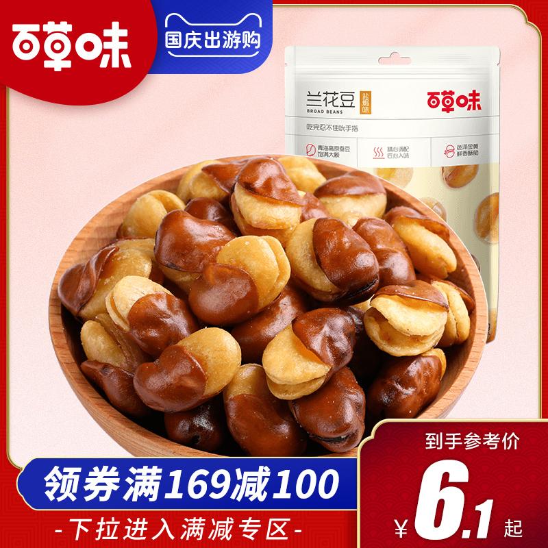 百草味210g(盐焗味)休闲特产兰花豆满19.80元可用4.9元优惠券