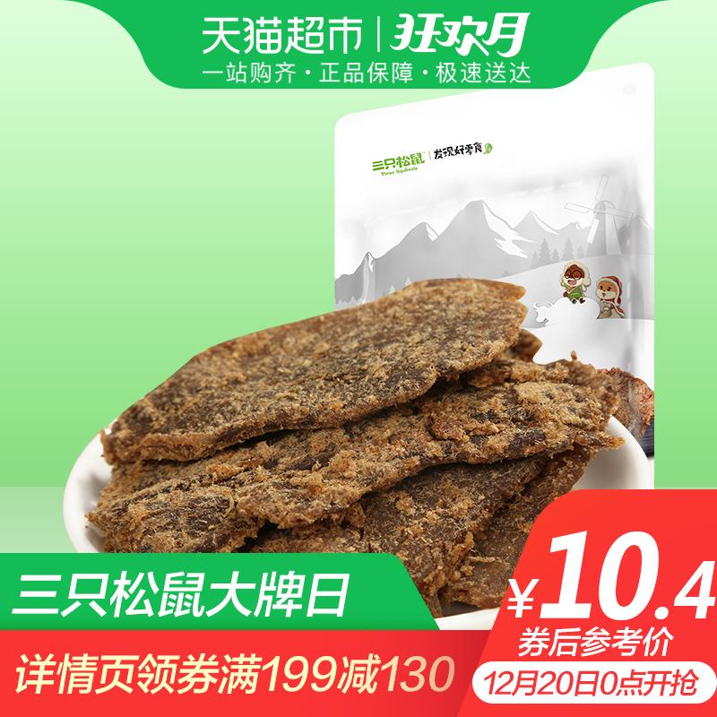 三只松鼠 牛肉片100g香辣零食小吃特产手撕牛肉干